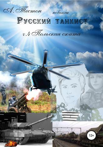 Алексей Тестон, Русский танкист. Ч. 4Польская сюита