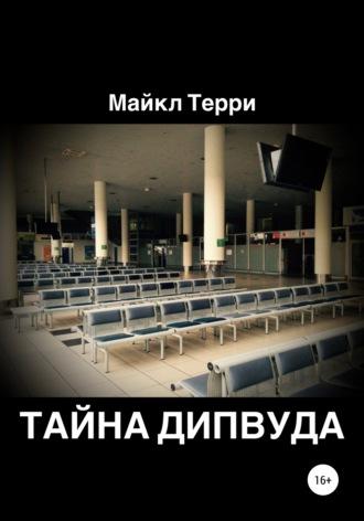 Майкл Терри, Тайна Дипвуда