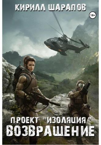 Кирилл Шарапов, Проект «Изоляция». Возвращение