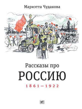 Мариэтта Чудакова, Рассказы про Россию. 1861—1922
