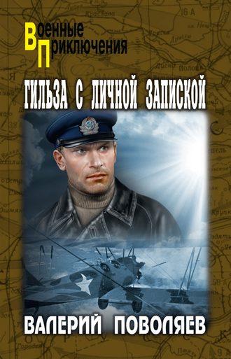 Валерий Поволяев, Гильза с личной запиской