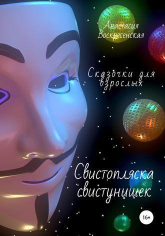 Анастасия Воскресенская, Свистопляска свистунишек