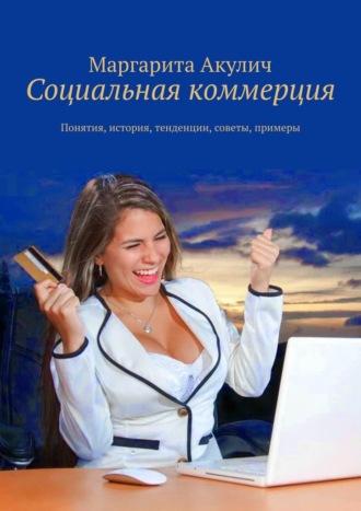 Маргарита Акулич, Социальная коммерция. Понятия, история, тенденции, советы, примеры