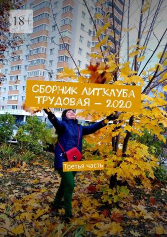 Владимир Броудо, Сборник Литклуба Трудовая–2020. Третья часть