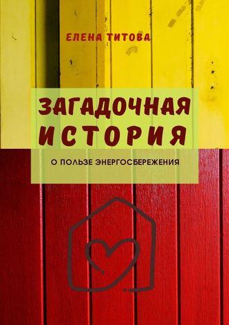 Елена Титова, Загадочная история. О пользе энергосбережения