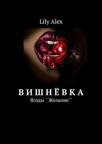 Lily Alex, Вишнёвка. Ягоды «Желание»