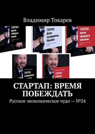 Владимир Токарев, СТАРТАП: время побеждать. Русское экономическое чудо. №24