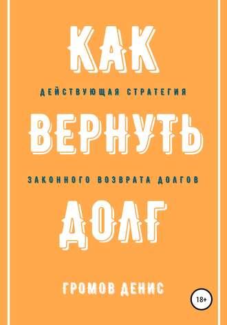 Денис Громов, Как вернуть долг
