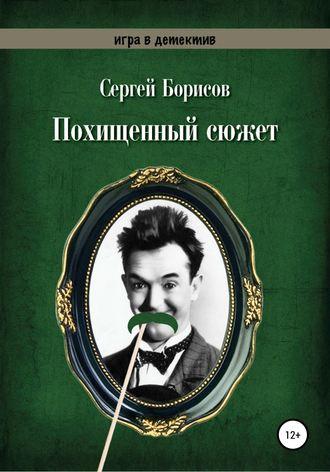 Сергей Борисов, Похищенный сюжет