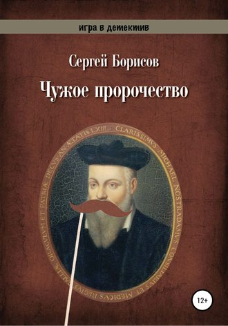 Сергей Борисов, Чужое пророчество