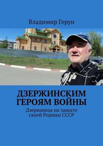 Владимир Герун, Дзержинским героям войны. Дзержинцы назащите своей РодиныСССР