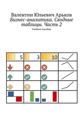 Валентин Арьков, Сводные таблицы Excel. Часть2. Учебное пособие