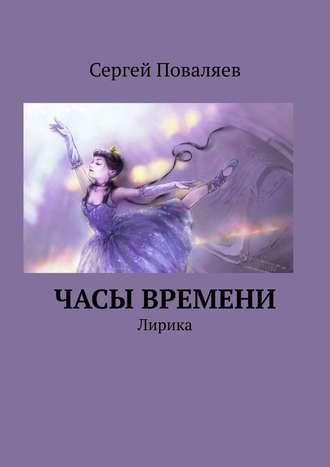 Сергей Поваляев, Часы времени. Лирика