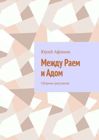 Юрий Афонин, Между раем иадом. Сборник рассказов