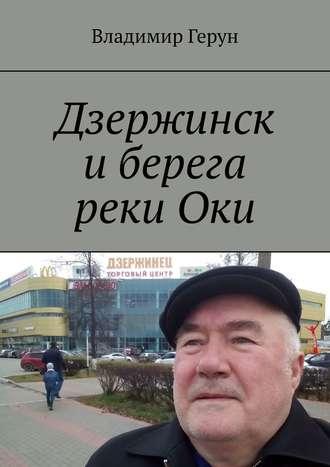 Владимир Герун, Дзержинск иберега рекиОки