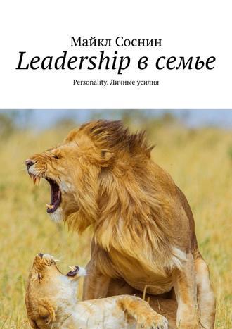 Майкл Соснин, Leadership всемье. Personality. Личные усилия