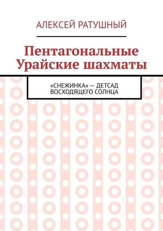 Алексей Ратушный, Пентагональные Урайские шахматы