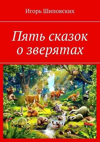 Игорь Шиповских, Пять сказок озверятах. Новелла-сказка