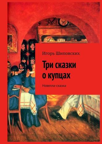Игорь Шиповских, Три сказки окупцах. Новелла-сказка