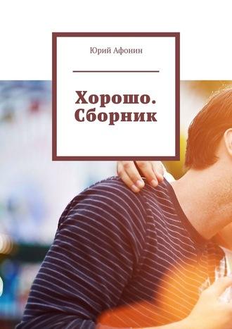 Юрий Афонин, Хорошо. Сборник