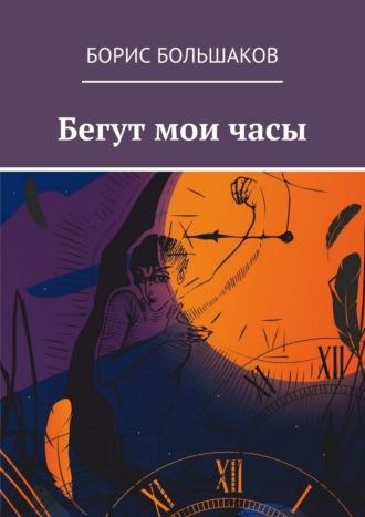 Борис Большаков, Бегут моичасы