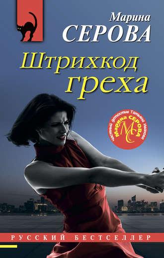 Марина Серова, Штрихкод греха
