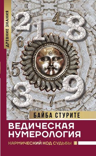 Байба Стурите, Ведическая нумерология. Кармический код судьбы