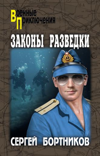 Сергей Бортников, Законы разведки