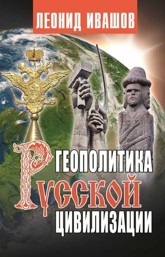 Леонид Ивашов, Геополитика русской цивилизации