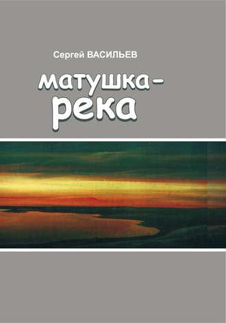 Сергей Васильев, Матушка-река