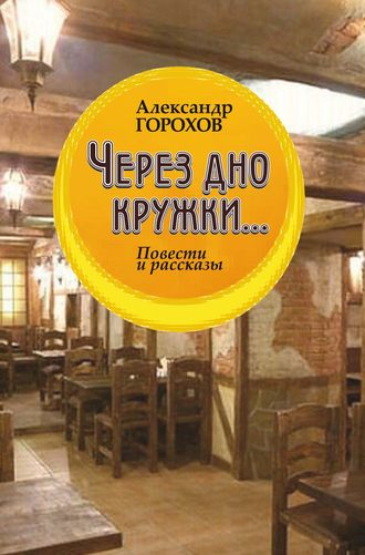 Александр Горохов, Через дно кружки