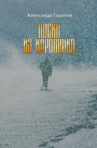 Александр Горохов, Доски из коровника