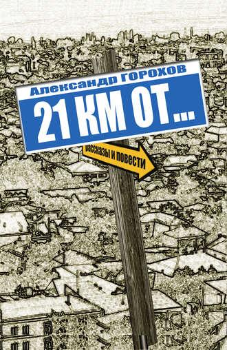 Александр Горохов, 21 км от…
