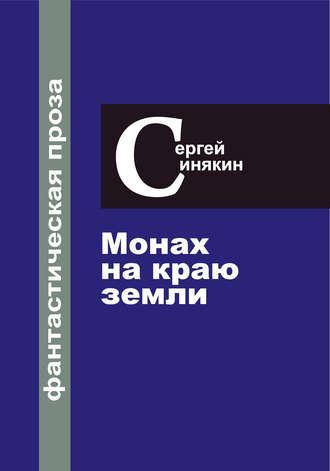 Сергей Синякин, Фантастическая проза. Том 1. Монах на краю Земли
