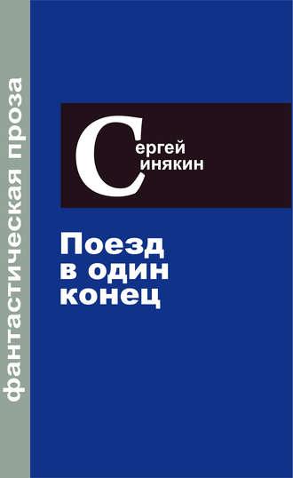 Сергей Синякин, Фантастическая проза. Том 3. Поезд в один конец