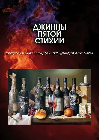 Евгений Лукин, Юрий Астров, Джинны пятой стихии