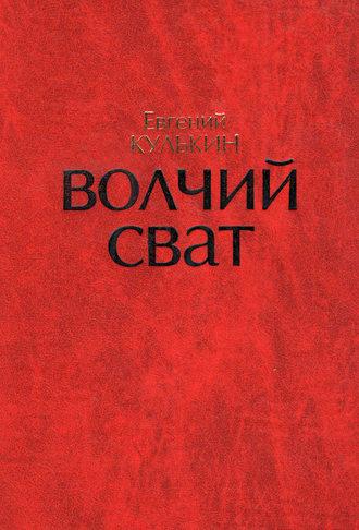 Игорь Кулькин, Волчий Сват