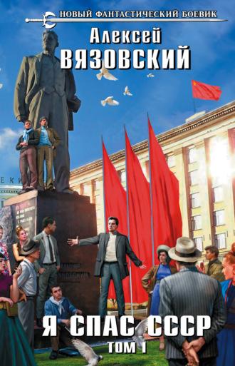 Алексей Вязовский, Я спас СССР. Том I