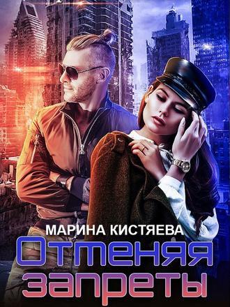 Марина Кистяева, Отменяя запреты