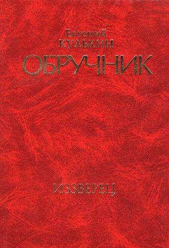 Евгений Кулькин, Обручник. Книга вторая. Иззверец