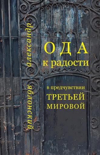 Александр Яблонский, Ода к Радости в предчувствии Третьей Мировой