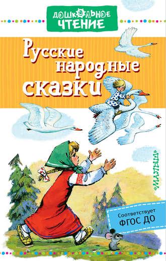 Сборник, Русские народные сказки