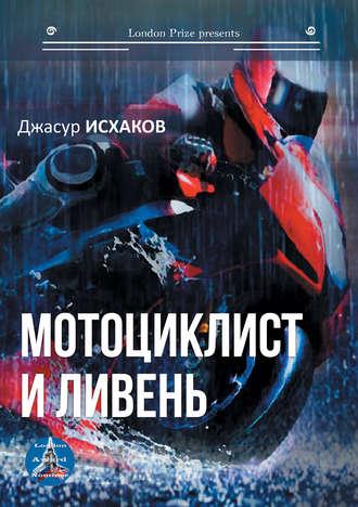 Джасур Исхаков, Мотоциклист и ливень