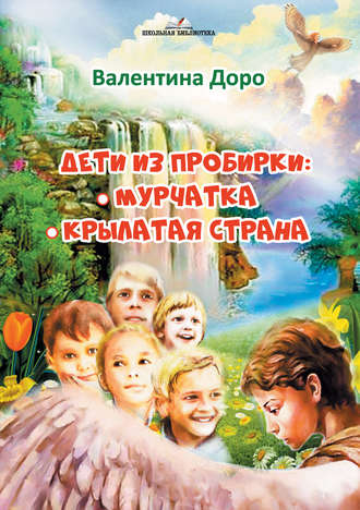 Валентина Доро, Дети из пробирки: Мурчатка. Крылатая страна