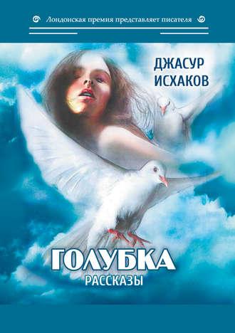 Джасур Исхаков, Голубка