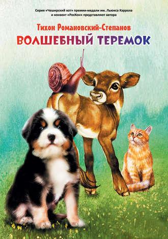 Тихон Романовский-Степанов, Волшебный теремок