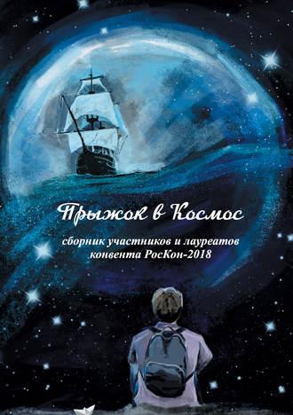 Коллектив авторов, Прыжок в Космос