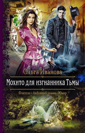 Ольга Иванова, Мохито для изгнанника Тьмы