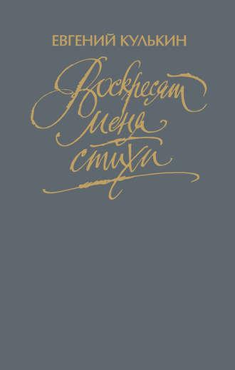 Евгений Кулькин, Воскресят меня стихи. Том третий
