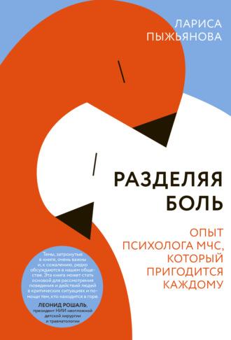 Лариса Пыжьянова, Разделяя боль. Опыт психолога МЧС, который пригодится каждому
